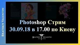 Стрим: Photoshop CC реставрация фотографий
