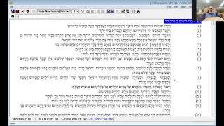 """הקדמה לספר ירמיהו (המשך) (כ""""ה בסיון תש""""פ)"""