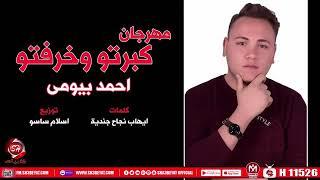 احمد بيومي مهرجان كبرتو وخرفتو كلمات ايهاب جنديه توزيع اسلام ساسو تحميل MP3
