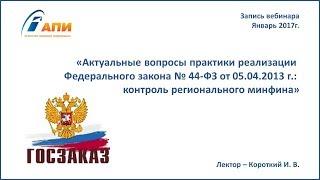 Актуальные вопросы практики реализации Федерального закона № 44-ФЗ от 05.04.2013 г.: контроль регионального минфина