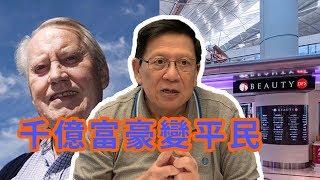 千億富豪變平民 股神偶像是怎麼花錢的?〈蕭若元:理論蕭析〉2019-05-08