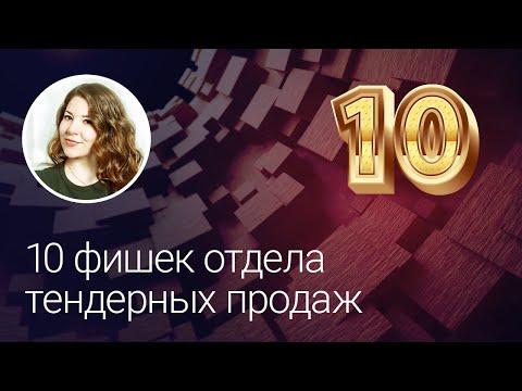 10 фишек отдела тендерных продаж