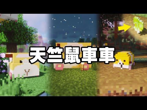 天竺鼠車車也進入minecraft啦 紙片介紹兩款mod
