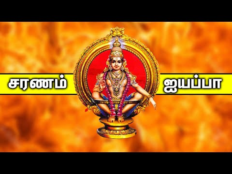 LORD AYYAPPA WILL THRASH OUT ALL YOUR PAIN AND SUFFERING | Best Ayyappan Tamil Devotional Songs