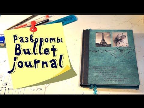 Планер Bullet Journal на октябрь 2018. Мои правила эффективного планирования
