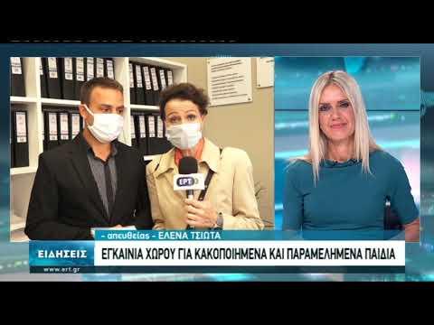 Χώρος υποδοχής για κακοποιημένα παιδιά στα δικαστήρια Θεσσαλονίκης | 5/10/2020 | ΕΡΤ