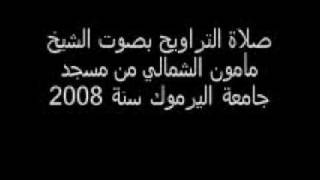 preview picture of video 'صلاة التراويح بصوت الشيخ مأمون الشمالي سورة محمد  Yarmouk University Irbid'