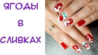 #77 Ягоды в сливках дизайн ногтей
