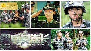 【1080P Full Movie】《男兵女连长》国内首部展现女性边防军人风采的电影(杨静文 / 吴军)