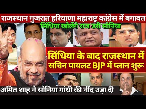 सिंधिया के बाद सचिन पायलट के लिए BJP में प्लान शुरू ! राजस्थान गुजरात हरियाणा कांग्रेस में बगावत BJP