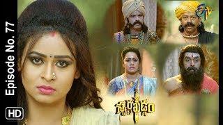 Swarnakhadgam | 29th March 2019 | Full Episode No 77 | Sanjjanaa Galrani | Poonam Kaur | ETV Telugu