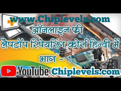 Laptop Repair Course in Hindi Part -1