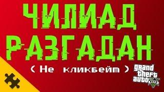GTA 5 - ЧИЛИАД РАЗГАДАН. Единственная НАСТОЯЩАЯ РАЗГАДКА