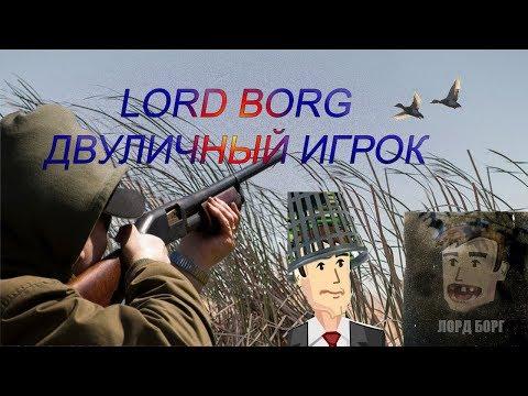 LORD BORG ДВУЛИЧНЫЙ ИГРОК