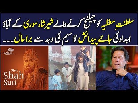 بری حالت میں شیر شاہ سوری کے آباؤ اجداد کی جائے پیدائش -