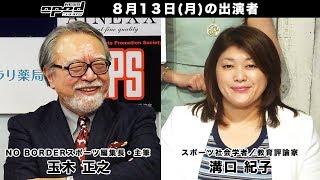 op-edYouTubeflash8月13日玉木正之さん&溝口紀子さん