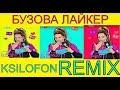 ОЛЬГА БУЗОВА - ЛАЙКЕР(KSILOFON REMIX)