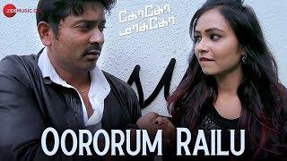 Oororum Railu - Goko Mako | Ramkumar, Dhanusha | Arunkanth V | Roshan KS, Vaishaly S | Chaam, Dinesh