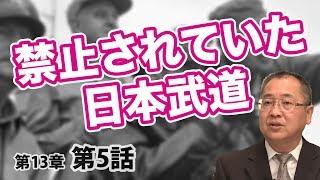 第13章 第04話 日本弱体化計画 その1