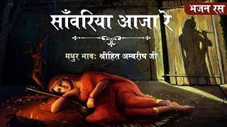 साँवरिया आजा रे || श्री कृष्ण भजन || Shree Hita Ambrish Ji|| Best Bhajan