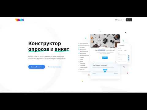 Видеообзор WebAsk