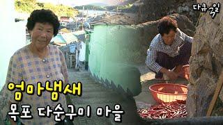 [다큐3일] 엄마냄새, 목포 다순구미 마을의 3일 By KBS