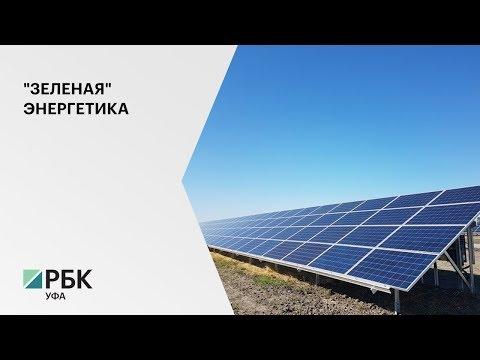 В Бурзянском районе запустили самую большую солнечную электростанцию на 10 МВт