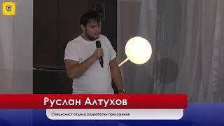 «Обзор приложения ТАКСФОН» Руслан Алтухов, команда программного обеспечения компании Таксфон
