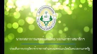นายกฯ บอกเล่าข่าวสมาชิกฯ ประเด็นการบรรจุอัตราข้าราชการตำแหน่งแพทย์แผนไทยในหน่วยงานภาครัฐ