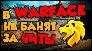 ➤ Warface: 70 ранг не забанили за читы | почему так?
