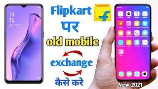 How to Exchange Old Mobile In flipkart fix Price | flipkart pe Mobile Exchange kaise kare Hindi !!