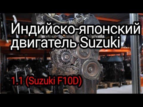 Фото к видео: Японский двигатель из Индии. Разборка простейшего мотора: Suzuki 1.1 (F10D)