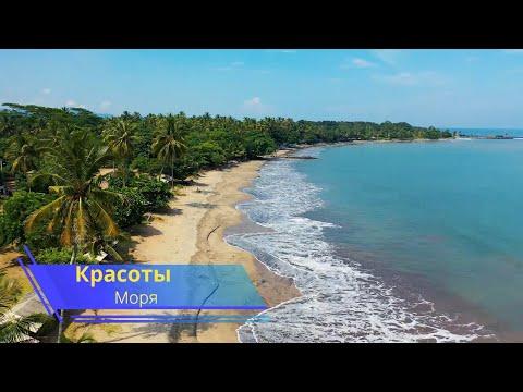 Красоты моря! С высоты  полёта 4к видео!