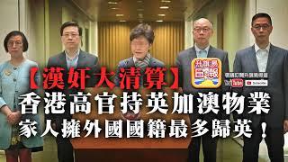 6.1 A2頭條【漢奸大清算】香港高官持英加澳物業 ,家人擁外國國籍最多歸英!