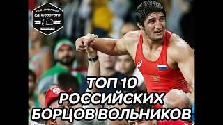 Топ 10 Российских Борцов Вольного Стиля
