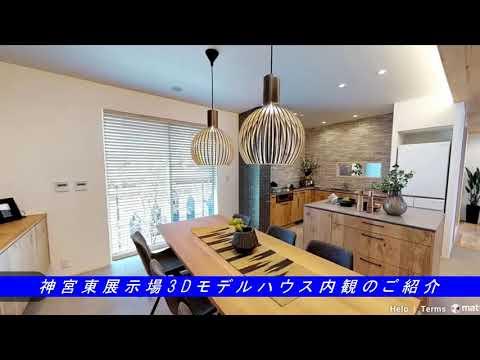 神宮東展示場3Dモデルハウス紹介