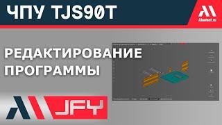 Редактирование визуальной программы вЧПУTJS90T (часть1)