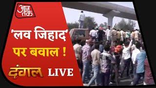 Dangal Live: Nikita Murder Case | Debate | Aaj Tak Live TV