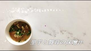 宝塚受験生のダイエットレシピ〜里芋と舞茸の味噌汁〜のサムネイル画像