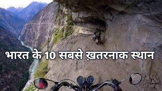 Top 10 Most Dangerous Places Of India [Hindi]