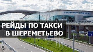 Рейды по такси в Шереметьево. ДПС МАДИ ДЕПТРАНС