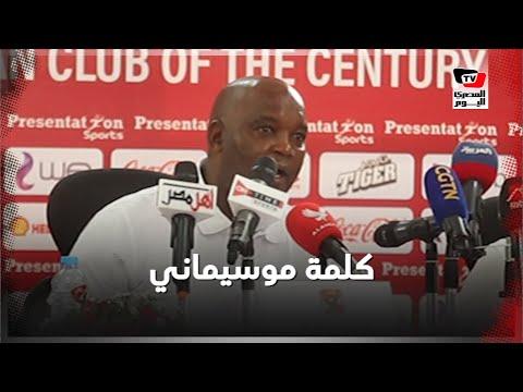 موسيماني: لست جديدًا في مصر والنادي الأهلي وأعرف اللاعبين جيدا وحسن شحاته أعتبره أبًا لي