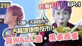 【跟WALL遊·馬來西亞】EP.1-吉隆坡(吃遍只在星期三開放的康樂夜市!! 狂吃主食卻不飽?!!)