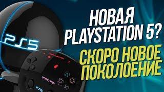 Новое поколение консолей - подробности о PlayStation 5