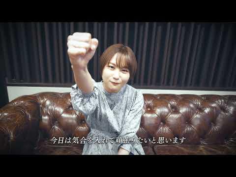 富田美憂「Letter」(1stアルバム『Prologue』収録曲)REC風景メイキング映像
