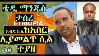 Ethiopia : አብዲ ኢሌ ከእስር ቤት ሊያመልጥ ሲል ተያዘ፣ በፌስ ቡክ የምናቀው ቴዲ ማንጁስ ታሰረ