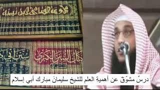 اغاني طرب MP3 درسٌ مشوِّقٌ عن أهميةِ العلمِ والقراءة للشيخِ سليمانَ مبارك أبي إسلام تحميل MP3