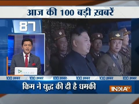 News 100 | 25th December, 2017 | 05:00 PM
