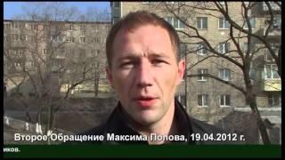 Максим Попов. Убийство во Владивостоке. Обращение 2
