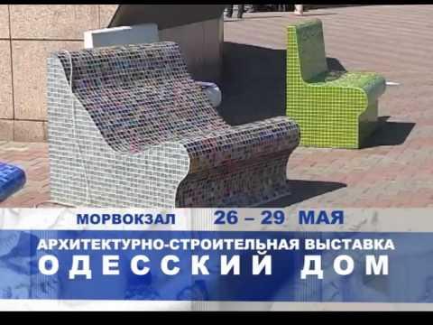 Архитектурно строительная выставка ОДЕССКИЙ ДОМ 26-29 мая